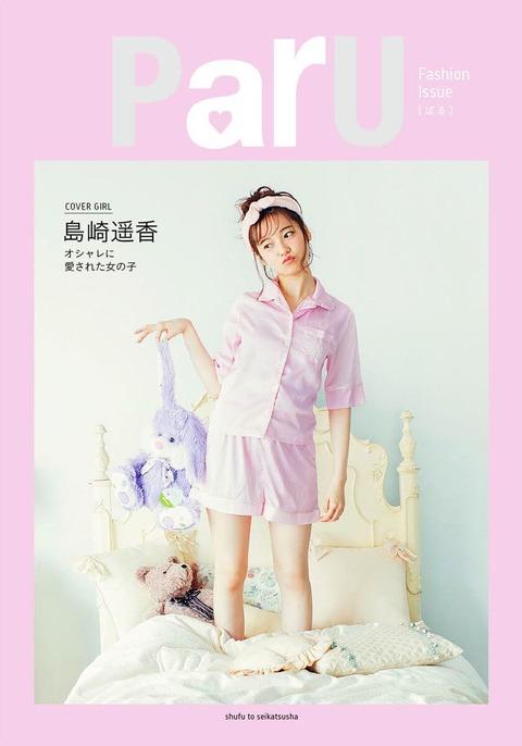 【AKB48】ぱるるの1stフォトブック「ParU」の初週売上は1.2万部【島崎遥香】