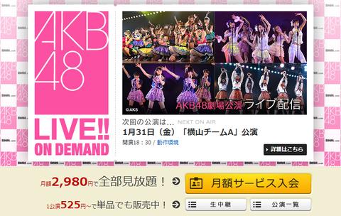 AKB48のDMM配信をDVDにコピーしてヤフオクで荒稼ぎしてる輩がいる件