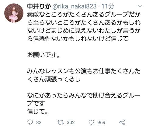 【NGT48】何故中井りかはTwitterで火消しのような投稿をしたのか?