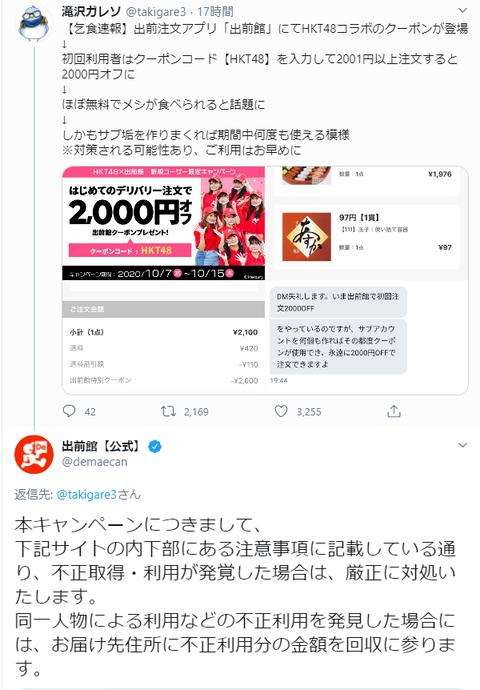 【悲報】HKT48の出前館2000円引きクーポンに重大なバグ発覚