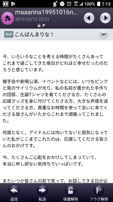 【 NGT48】西潟茉莉奈さんってこのまま辞めてしまうん?