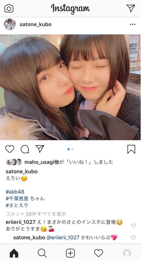 【朗報】千葉恵里と久保怜音が和解!!!【AKB48】