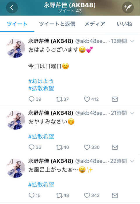 【AKB48】チーム8永野芹佳ちゃん、なんでも拡散しようとするwww【#拡散希望】