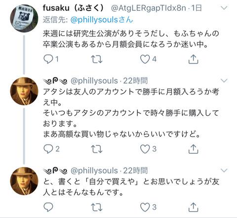 【人望民】NGTファンにDMMアカウントの共有疑惑