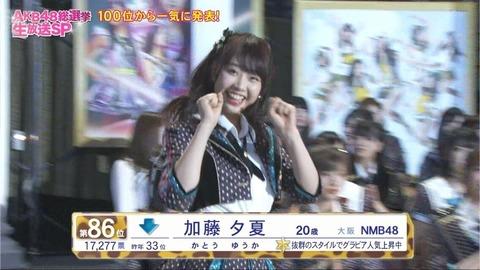 【NMB48】加藤夕夏、去年33位から今年86位までランクダウン【AKB48総選挙】