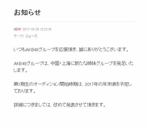 【悲報】AKB48Gの無能運営がまた中国再進出www