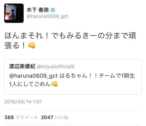 【NMB48】木下春奈「卒業するみるきーの分まで頑張る!!」wwwwww