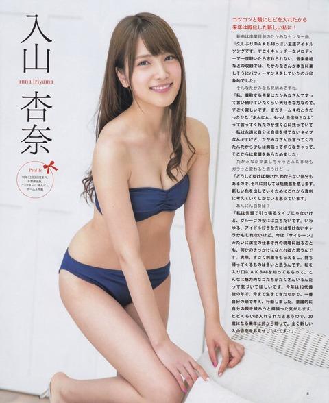 【画像あり】AKB48入山杏奈ちゃんのエッチな体!!!