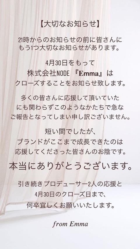 【コロナショック】元チーム8谷川聖と舞木香純のファッションブランド「Emma」が終了