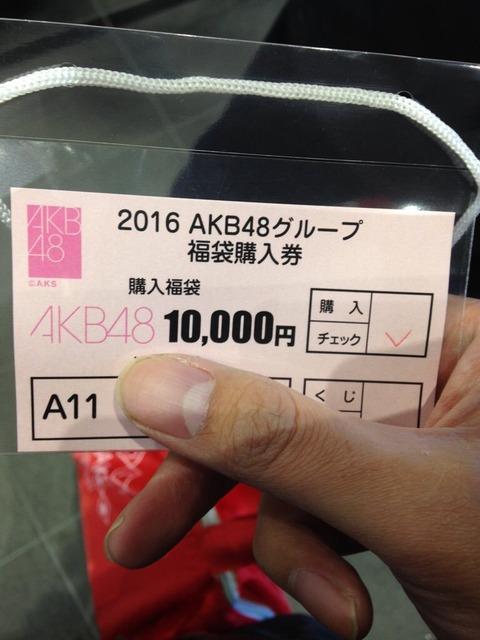 【AKB48】正月から秋葉原で福袋買って、生写真トレードして、おしるこ食べてるヲタwww