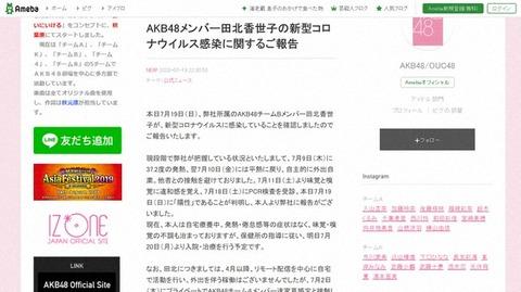 【AKB48】田北香世子の新型コロナ感染がAKB48グループに与える影響について