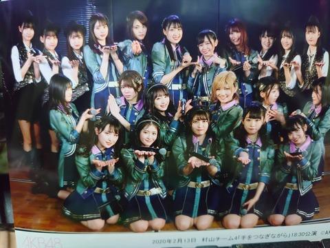 【悲報】AKB48チーム4に罰金制度www振りを間違えるとキャプテンに500円払うwww