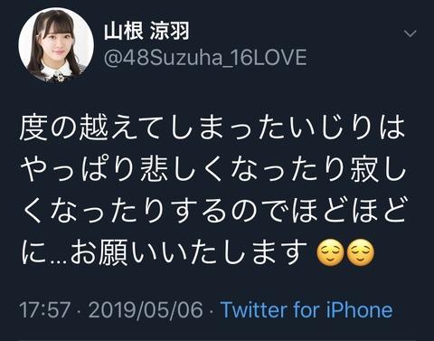 【悲報】AKB48山根涼羽が握手会でのオタクの迷惑行為に警告! 「度を越したイジリはヤメテ!!」