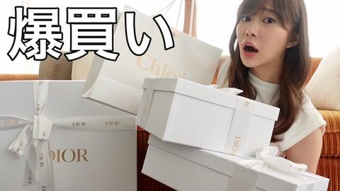 【悲報】指原莉乃さん気まぐれで200万円分もブランド物を爆買いしてしまう
