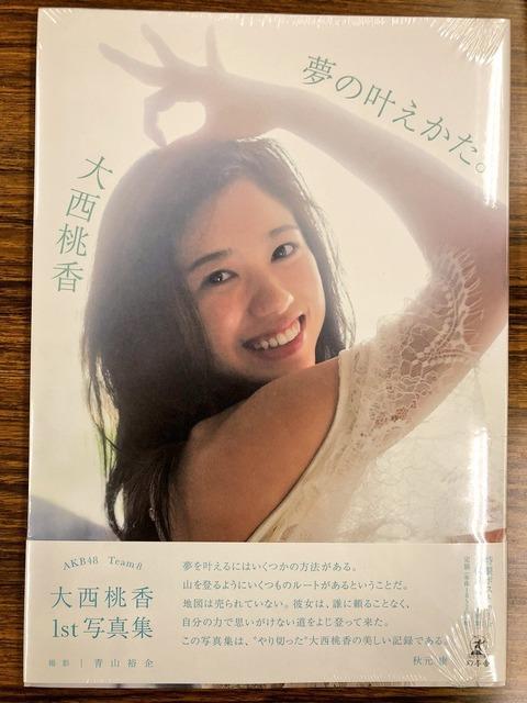【AKB48】秋元康「大西桃香は、誰に頼ることなく、自分の力で思いがけない道をよじ登って来た。」