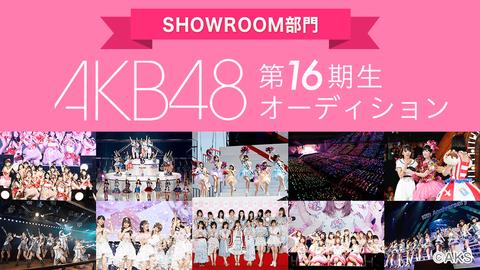 【AKB48】第16期生オーディションSHOWROOM部門配信が本日よりスタート!