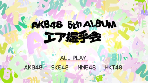 【AKB48G】エア握手会とギャップがあるメンは?【次の足跡】
