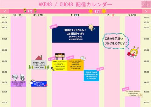 【悲報?】AKB48のOUC48連続活動記録が途絶えそう