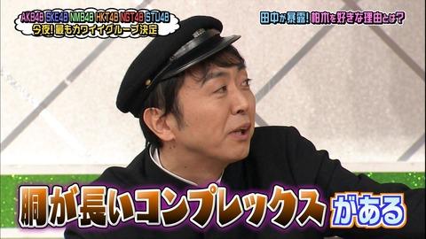 【AKBINGO】アンガールズ田中「柏木由紀は胴が長いから100人ぐらいいても1発でわかる!」