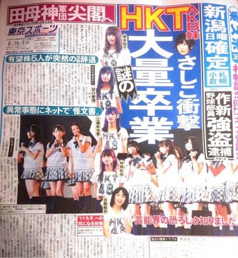 今のNGT48の惨状を見るとHKT48で5人を切った佐藤前支配人の方が良かったんじゃないか?