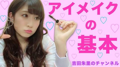 【NMB48】吉田朱里ってアイドルではなくYoutuberとして人気があるって感じだよな