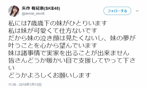 【SKE48】矢作有紀奈「ドラフトで妹を強行指名しないで下さい」←炎上・・・