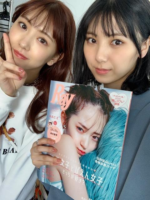 【朗報】課金イベントでファッション雑誌に載る事ができたSKEメンバーが嬉しそう!