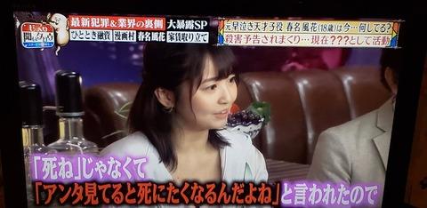 【鉄板ネタ】SKE48惣田紗莉渚「アンタ見てると死にたくなるんだよねと言われた」