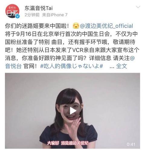 【朗報】9月16日中国北京でみるきー生誕祭開催決定!!!【渡辺美優紀】
