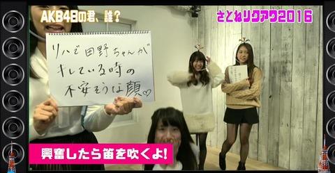 【AKB48】久保怜音「田野さん、そんな怒らなくても笑顔でいたら楽しいですよ。人生」