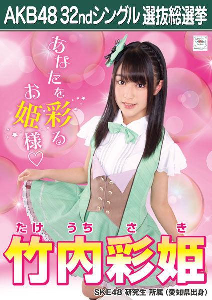 【SKE48】SKEぽくない美少女がいるじゃねーか