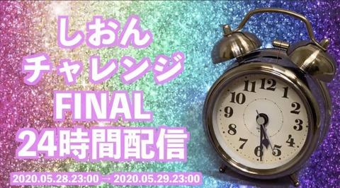 【NMB48】堀詩音の「しおんチャレンジFINAL」24時間生配信が無事終了