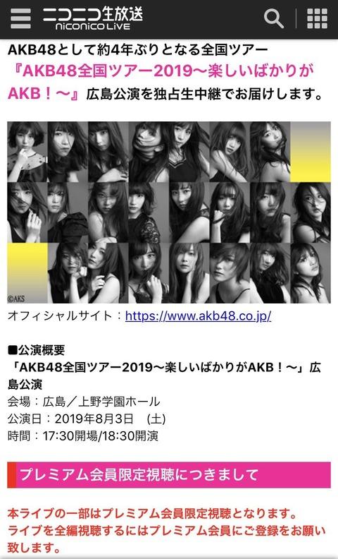 【AKB48】全国ツアーの配信見たけどニコ生は糞!やっぱりDMMだな