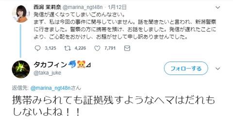 【NGT48暴行事件】太野彩香と西潟茉莉奈のスマホを警察に提出したのって強制?任意?