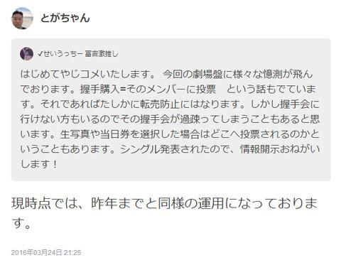 【悲報】戸賀崎、劇場盤CDの選挙券転売対策を全くしていなかった