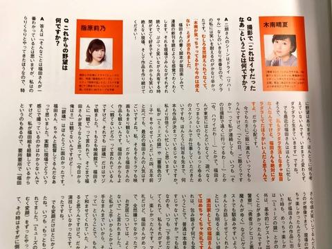 【HKT48】指原莉乃「特に野望はありません。いままでと変わらずダラダラと生きていきます」
