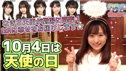 【AKB48】坂口渚沙のなぎなぎTubeの動画で面白かった回