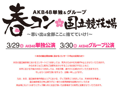 【AKB48】国立コンサート中止を知った嵐ファン「国立は嵐の聖地」