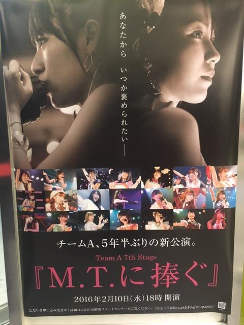 【AKB48】「M.Tに捧ぐ」公演ポスター解禁!これは横山由依センター確定か?