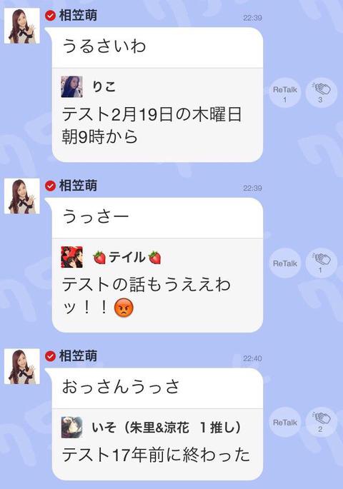【AKB48 】相笠萌「おっさんうっさ」【755】