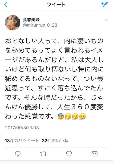 【HKT48】荒巻美咲「じゃんけん優勝して、人生360度変わった感覚です」