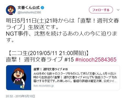 【NGT48暴行事件】週刊捏造文春が今さら今村悦朗を取材か?