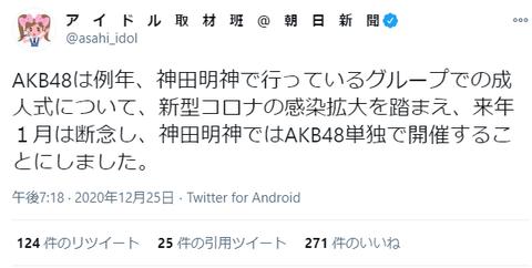【AKB48】2020年度の成人式は神田明神にてAKB単独開催へ