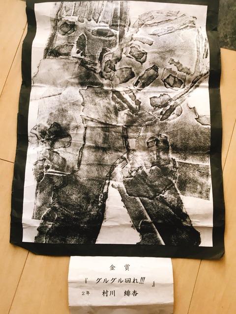 【HKT48】村川緋杏が小2の時に「日専連全国児童版画コンクール」で金賞をとった作品が凄すぎる!