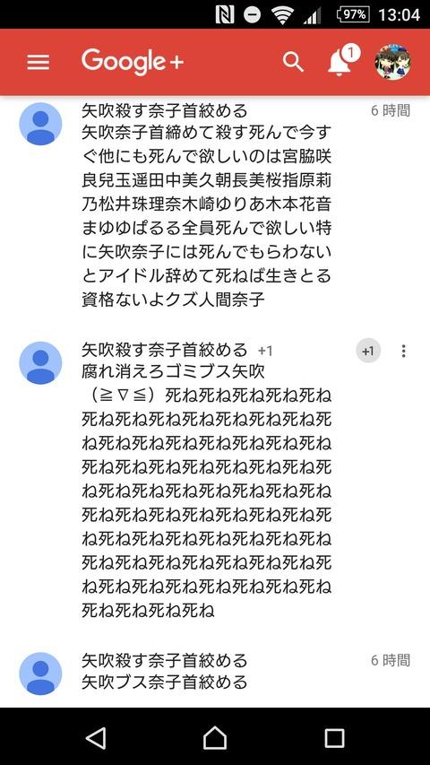 【HKT48】矢吹奈子ちゃんのぐぐたすに大量殺人予告