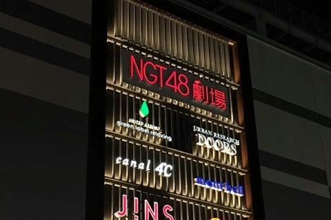 【大悲報】「NGT48劇場公演再開」及び「サントピアワールドイベント」の延期のお知らせ