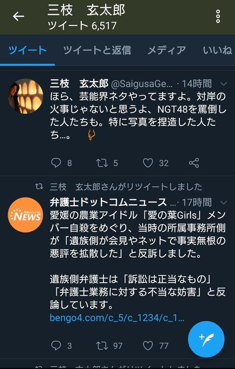 【胸糞】元産経記者、自殺した愛媛のアイドルの記事を使って煽る。「ほら芸能ネタやってますよ NGTを罵倒した人たち」