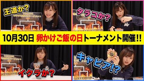 【AKB48】坂口渚沙がTKG(卵かけご飯)トーナメントを開催してしまうw(40)