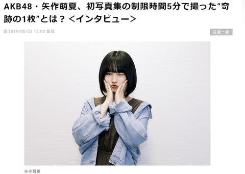 "【AKB48】矢作萌夏「第2弾""すちコン""をやりたい」"