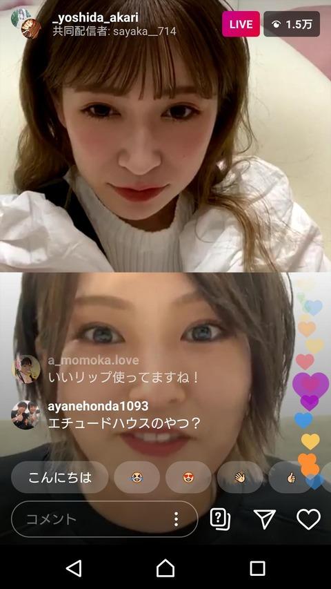 【朗報】山本彩とNMB48吉田朱里のインスタライブ、開始3分で1万5千人超え!!!